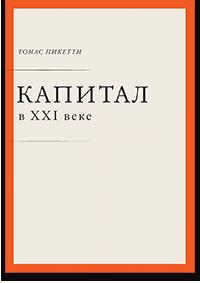 Томас Пикетти. «Капитал вXXI веке»