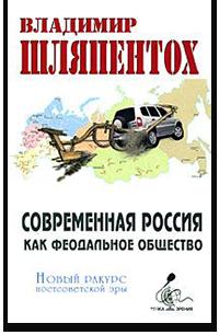 Владимир Шляпентох. «Современная Россия как&nbs...