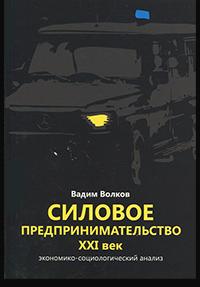 Вадим Волков. «Силовое предпринимательство, XXI...