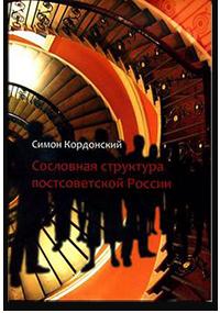 Симон Кордонский. «Сословная структура постсове...