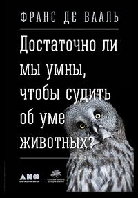 «Достаточно ли мы умны, чтобы судить обум...