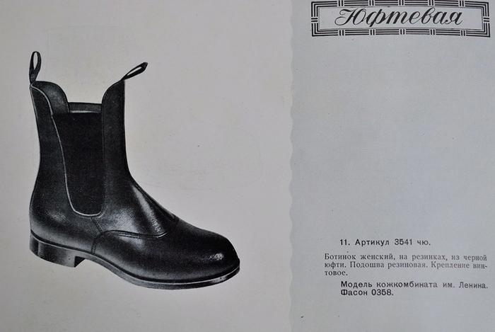 изкаталога женской обуви 1950-х годов