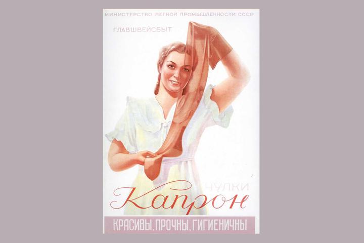 Велюр и дефицитные кальсоны: как советская мода выживала в годы хрущевской оттепели