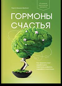 «Гормоны счастья. Какприучить мозг выраба...