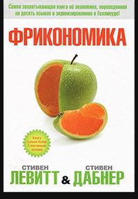 Стивен Левитт, Стивен Дабнер. «Фрикономика»