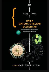«Наша математическая вселенная. Впоисках ...
