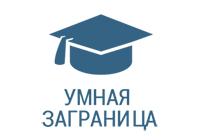 Партнер спецпроекта «Умная заграница»