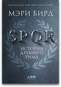 «SPQR: История Древнего Рима»