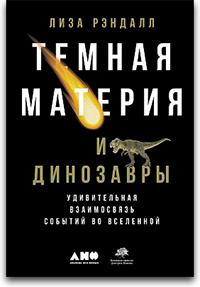 «Темная материя идинозавры: Удивительная ...