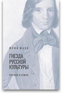 «Гнезда русской культуры»