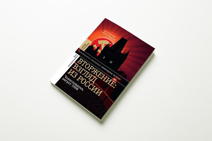 «Вторжение: Взгляд изРоссии. Чехословакия...