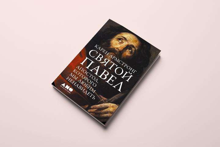 «Святой Павел. Апостол, которого мы любим ненав...