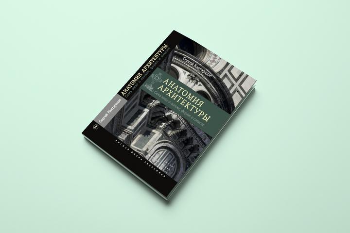 «Анатомия архитектуры. Семь книг ологике,...