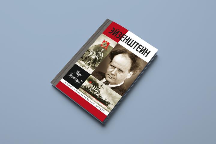 «Эйзенштейн», М. КушнировСпорная биография вели...