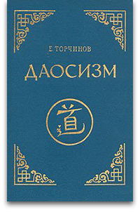 «Даосизм», Е. Торчинов