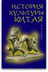 «История культуры Китая», М. Кравцова