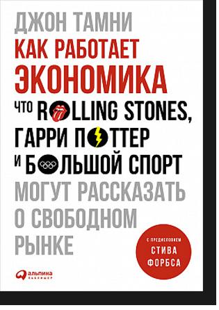 «Какработает экономика: Что Rolling Stone...