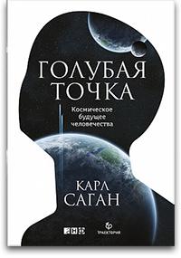 «Голубая точка. Космическое будущее человечества»