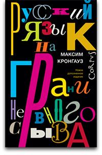 «Русский язык награни нервного срыва»