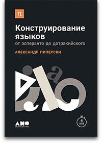 Книга «Конструирование языков. Отэсперант...