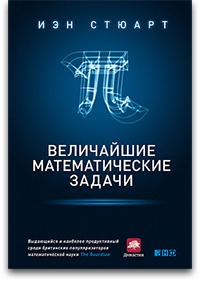 «Величайшие математические задачи»
