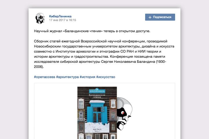 Пост изпаблика «КиберЛенинка»