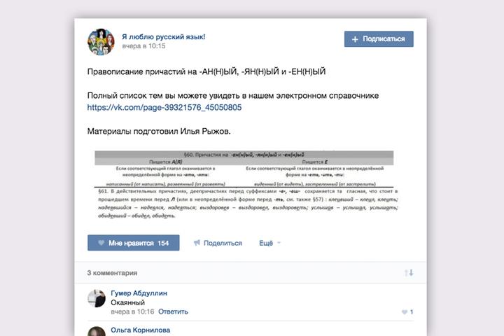 Пост изпаблика «Ялюблю русский язык!»