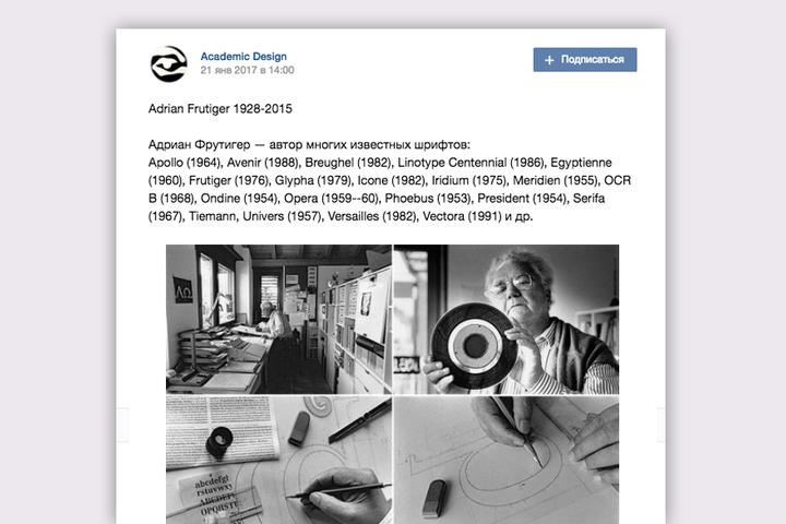 Пост изпаблика Academic Design