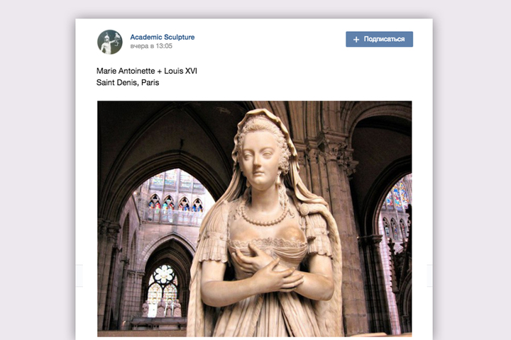 Пост изпаблика Academic Sculpture