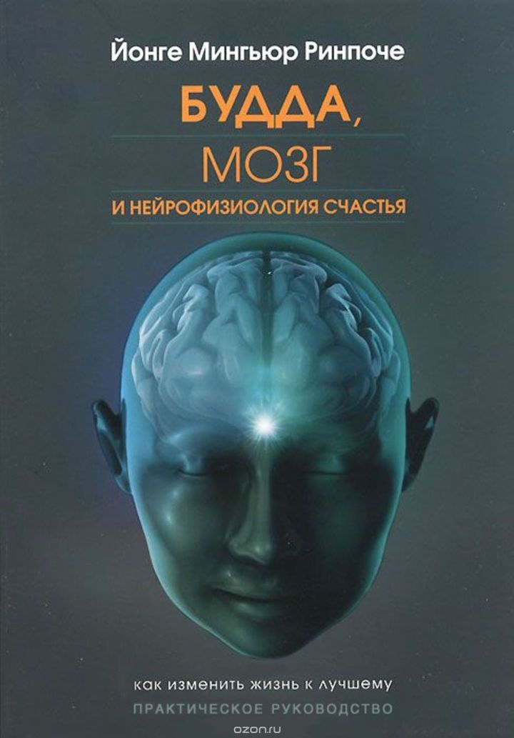 «Будда, мозг инейрофизиология счастья. Ка...