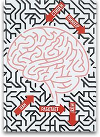 «Какработает мозг»