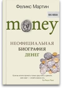 «Money. Неофициальная биография денег»