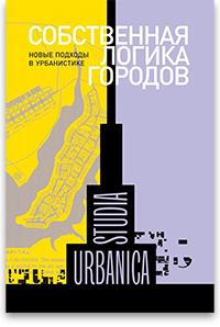 «Собственная логика городов: Новые подходы в&nb...