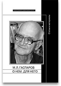«М.Л.Гаспаров. Онем. Для него: Стат...