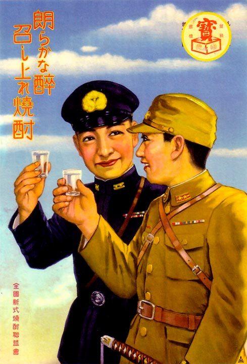 Напиток сетю Takara, 1935–1938годы