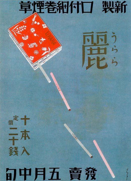 Сигареты Urara, 1932год