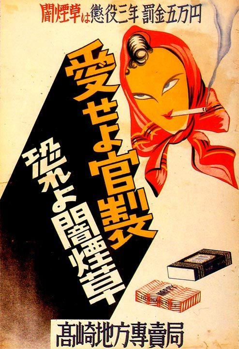 Афиша для борьбы счерным рынком, 1948&nbs...