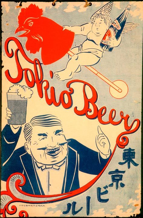 Пиво Tokio, 1896–1906годы
