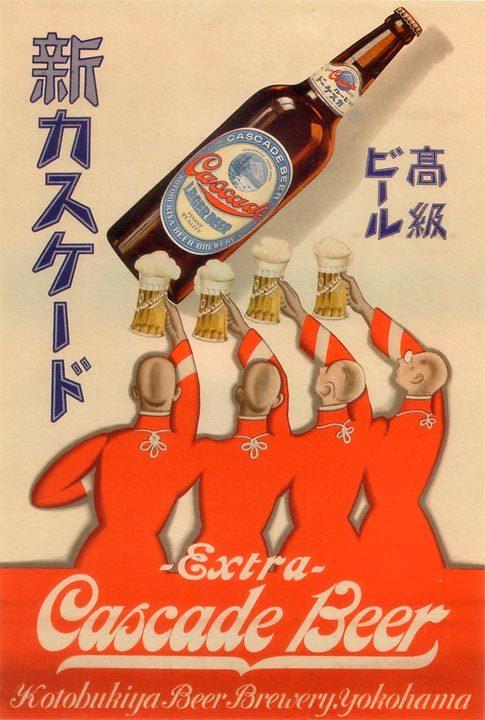 Пиво Cascade, 1929год