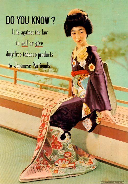 Реклама Монопольной корпорации Японии, 1954&nbs...