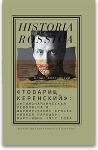 «Товарищ Керенский»: антимонархическая революц...