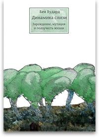 Книга Бена Вударда «Динамика слизи. Зарождение,...