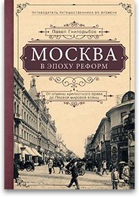 «Москва вэпоху реформ: ототмены кре...