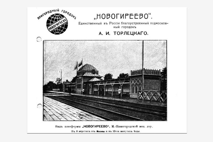 Реклама поселка Новогиреево
