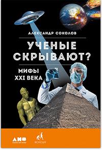 «Ученые скрывают? Мифы XXI века»