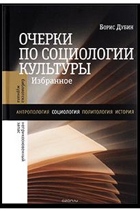 «Очерки посоциологии культуры: избранное»