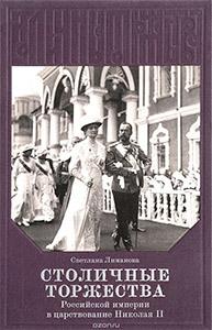 «Столичные торжества Российской империи в...