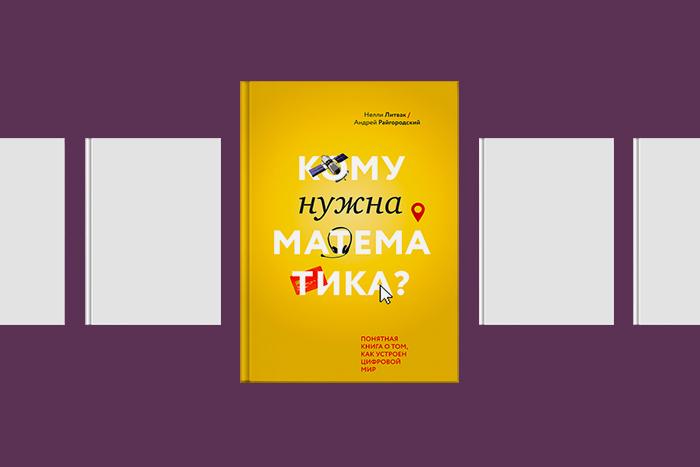 Библиотека T&P: 6 книг для тех, кто хочет полюбить математику