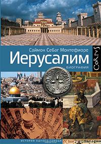 «Иерусалим. Биография», Саймон Себаг Монтефиор...