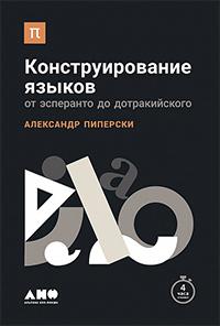 «Конструирование языков: Отэсперанто до&n...
